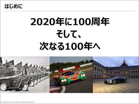 2019_Mazda_Plan_2.jpg