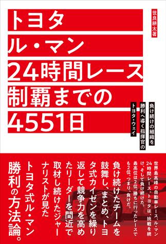 4551_Cover_Obi_s.jpg