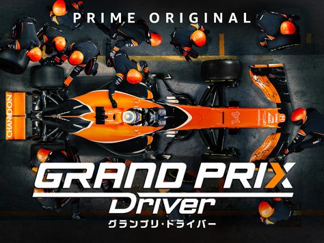 GrandPrixDriver.jpg