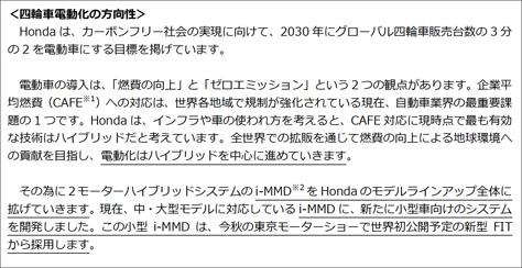 Honda_Release_2.jpg