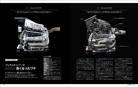 MST2016-2017_Honda_F1.jpg