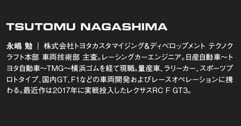 Nagashima_profile.jpg