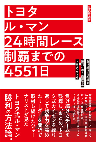 Toyota_4551_cover.jpg