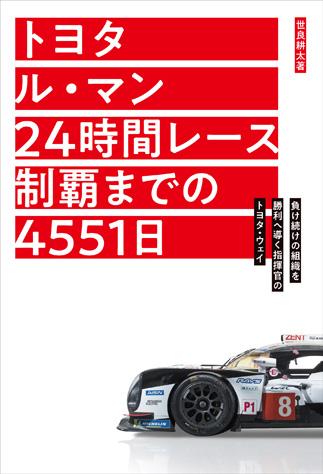 Toyota_4551_cover_wo_obi.jpg