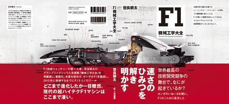 F1_kikai_cover.jpg