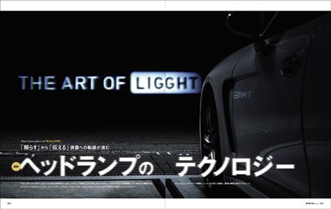 mfi_headlamp_1_s.jpg